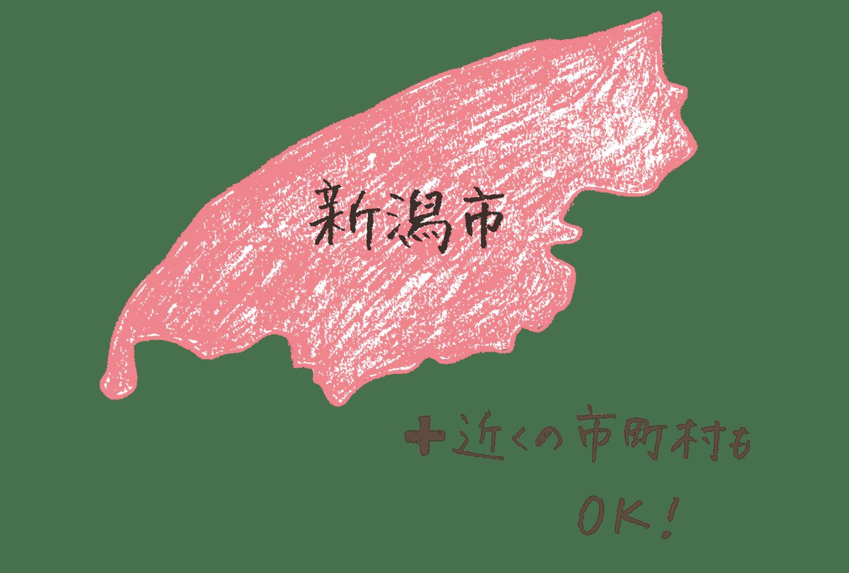新潟市+近くの市町村もOK!